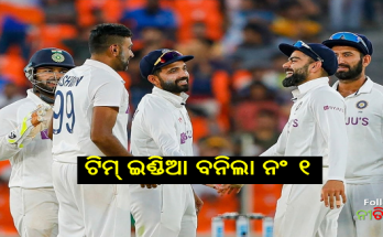 Cricket Team India No.1 New Zealand in second place in ICC Test Ranking know details