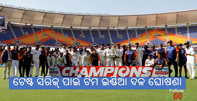 Team India squad announced for World Test Championship final England test series know details