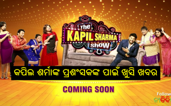 The Kapil Sharma show is coming back in new look know when kapil sharma will be return to screen