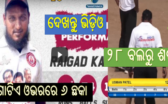Cricket Usman Patel hit a stormy century hit 6 sixes in one over 16 sixes off 28 balls