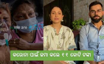 Virat-Anushka raised 11 crores in 7 days to battle Corona, thanking donors