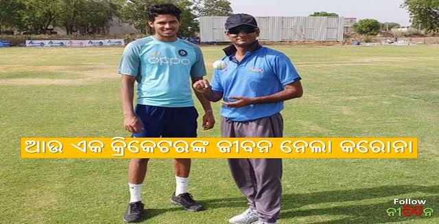 Cricket Rajasthan cricketer former Ranji cricketer Vivek Yadav passed away due to covid-19