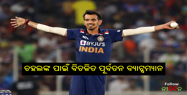 Cricket Aakash Chopra is disappointed because Yuzvendra Chahal did not get a chance in the Test