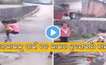 Viral Video Big brother did something like this to make younger brothers cross the path heart touching video went viral on social media