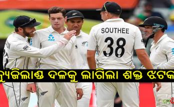 Cricket Big blow to New Zealand Kane Williamson-Mitchell Santner injured before 2nd Test