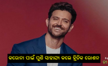 Hrithik Roshan again came forward to help in the Kovid period donated 25 lakhs and provided ration