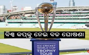 Cricket ICC to organize Champions Trophy again 12 major men's events between 2023-31