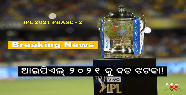 Cricket Big threat on IPL 2021 ICC does not want tournament to run till October 15 due to ICC T-20 World Cup