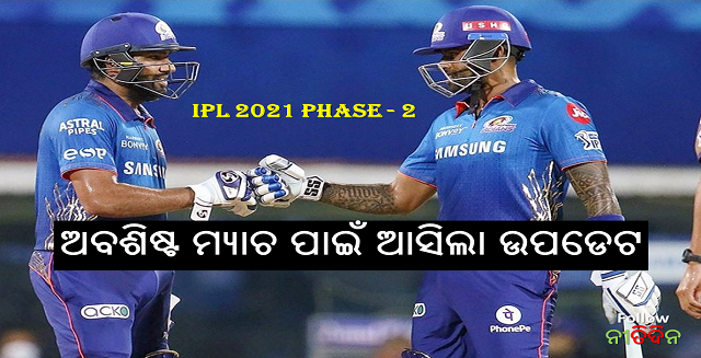 Cricket IPL 2021 phase 2 dates for IPL will start on September 17 the final match on October 10