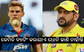 Cricket South African fast bowler Anrich Nortje recall 1st meeting Dhoni he did not think that he knew how to bat