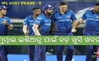 Cricket Before IPL 2021 resumes Mumbai Indians got great news Trent Boult will play in IPL UAE