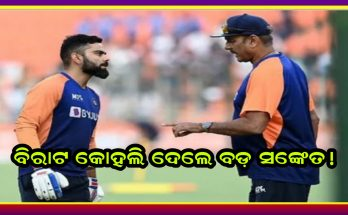 Virat Kohli gave a big sign, there will be 2 captains in Team India?