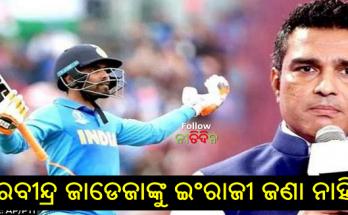Cricket Sanjay Manjrekar chat leaked making fun on all rounder Ravindra Jadeja viral post