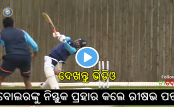 Cricket Rishabh Pant smashed Team India's bowlers hits shots during net session watch video