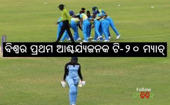 Cricket Kwibuka Women's T20 tournament Botswana score just 29 runs Rwanda's team win by 8 wickets