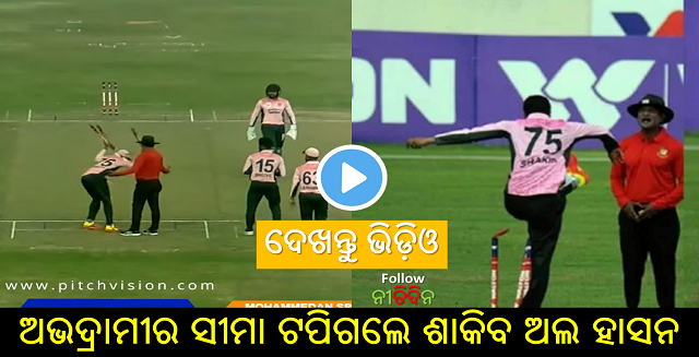 Cricket Shakib Al Hasan uprooted the stump and hit the ground on the field twice on umpire decision