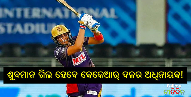 Cricket KKR Coach's big statement said Shubman Gill will soon become the captain of the IPL team and probably also of India