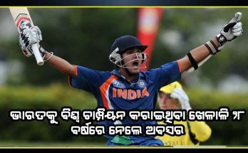 Cricket former Indian U-19 player who made India the world champion retired from Indian cricket at the age of 28 also left the country
