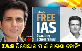 Sonu Sood now will give free coaching to students preparing for civil services