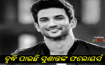 Bollywood Sushant Singh Rajput his Insta followers are increasing continuously