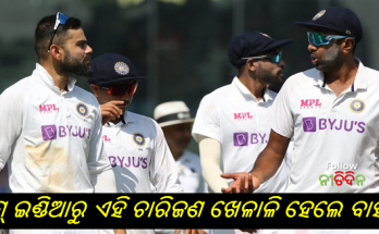 Cricket WTC Final Four players out of Team India's playing XI know the reason World Test Championship Final