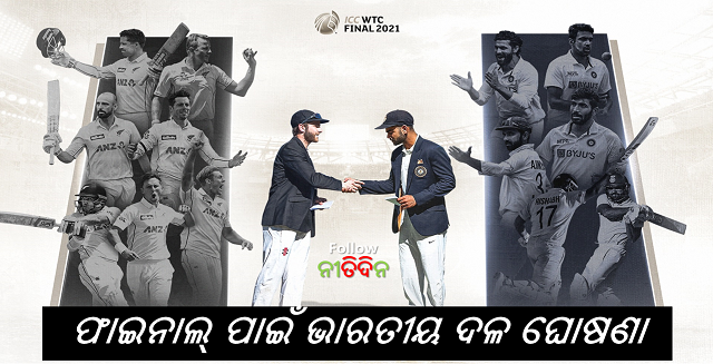 Cricket WTC Final Indian team announced for final of the World Test Championship