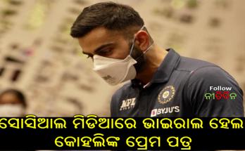 Cricket Virat Kohli remembered his first love love letter went viral on social media