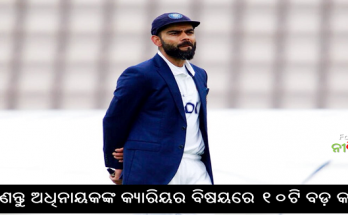 Cricket Virat Kohli completes 10 yesrs in Test cricket know 10 big things about the captain's career
