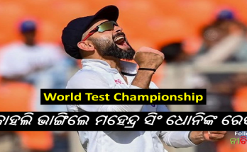 Cricket WTC Final Virat Kohli made a special record in captaincy left behind Mahendra Singh Dhoni