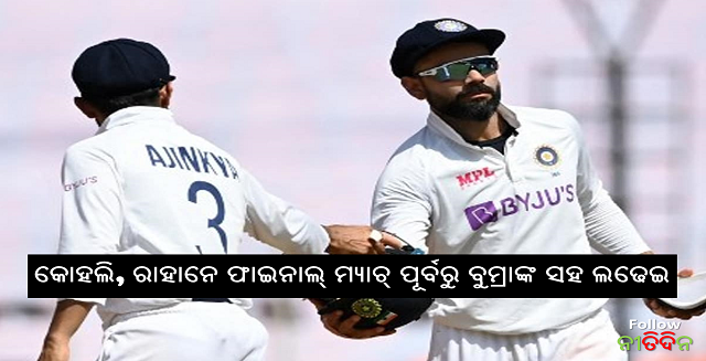 Cricket Team India Practice and play Intra-squad matches before World Test Championship finals