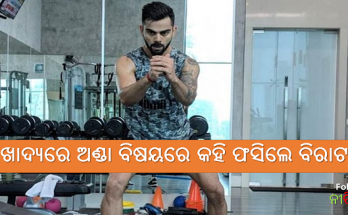 Cricket Team India Captain Virat Kohli statement about eggs in diet fan trolls