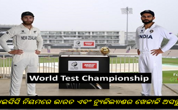 Cricket WTC Final India and New Zealand player upset with ICC said - all wanted one champion
