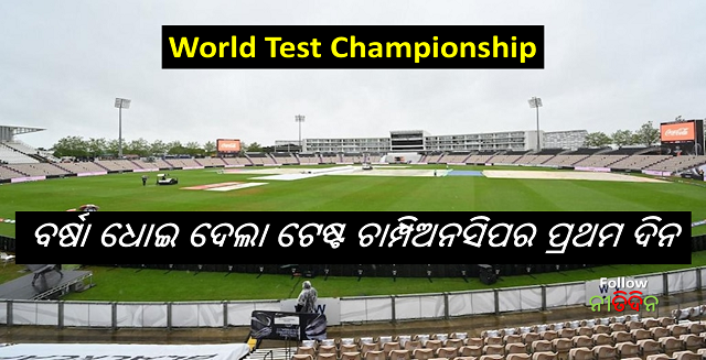 Cricket WTC Final IND vs NZ First day's play canceled due to rain not even toss in Southampton
