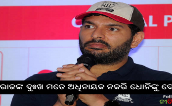 Cricket Yuvraj Singh said was ready to become the captain of Team India but electors choose MS Dhoni