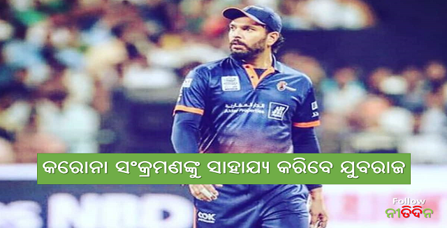 Cricket Yuvraj Singh came forward to help will st up one thousand beds in hospitals