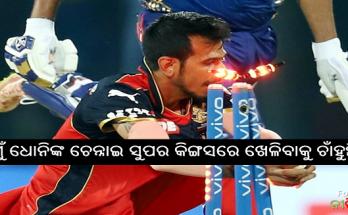 Cricket RCB's Yuzvendra Chahal's big statement said- Dhoni would like to play for Chennai Super Kings