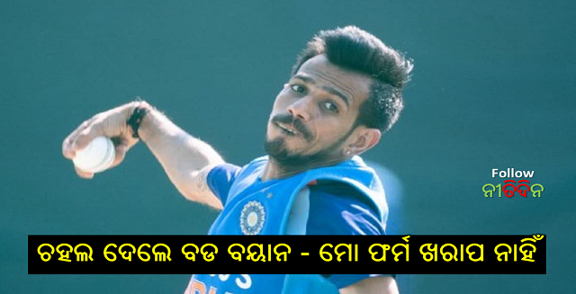 Cricket Yuzvendra Chahal said You can't take wickets in every match my form didn't come down