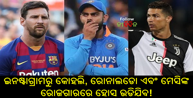 Cricket Virat Kohli is the highest paid Indian from an Instagram post know Ronaldo and Messi's earnings